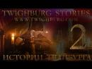 Истории Твайбурга 2 ОТРАЖЕНИЯ I вебсериал 4К I мистика стимпанк