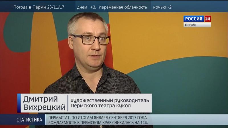 «Вино из одуванчиков» в Перми увидели кукольный мюзикл телеканал Россия24