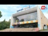 Здание кинотеатра «Киномир» демонтируют в Череповце