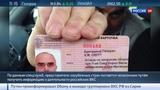 Новости на Россия 24 Американца задержали у аэродрома Чкаловский за фото с
