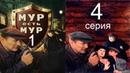 МУР есть МУР 1 сезон 4 серия