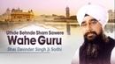 Uthde Behnde Sham Sawere Wahe Guru Amritsar Wal Jande Raahio Bhai Davinder Singh