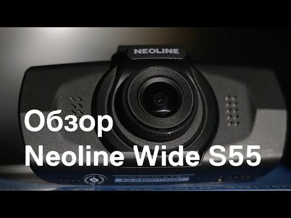 Обзор автомобильного видеорегистратора NEOLINE Wide S55