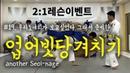 Cho | Seoi-Nage variation
