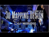 3d mapping Новогодний Бал-маскарад KEMPINSKI HOTELS Отель Кемпински 3д маппинг studio 2212 showreel студия 22.12 шоурил