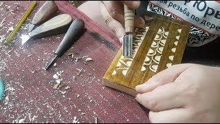 Инструмент для начинающего резчика по дереву