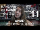 Mandarin Grammar 11: Asking When? (什么时候 and 几点)