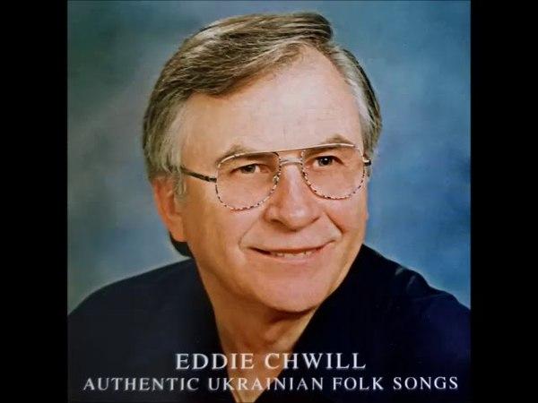 Ой Гандзю мила (Канада) EDDIE CHWILL- OY HANDZYA LYOOBA .
