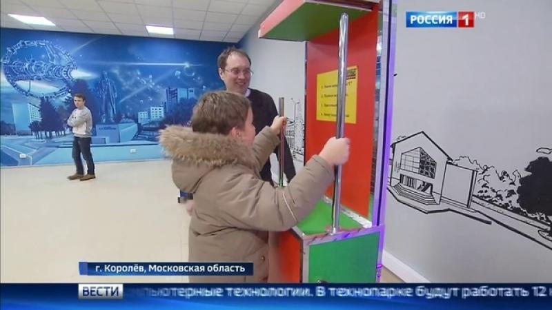 Вести Москва • В Королеве появился новый детский технопарк