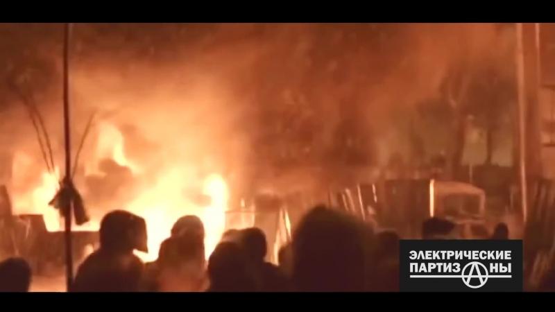 """Электрические партизаны"" - ""Переведи меня через Майдан"""