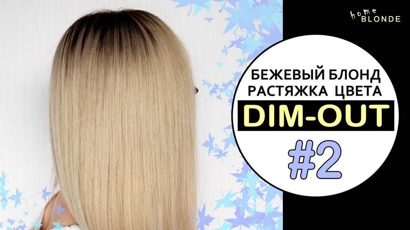 DIM-OUT окрашивание 2 | Бежевый блонд ESTEL 10.7 | Затемнение корней у блондинок