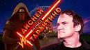 Дисней ПРОТИВ Тарантино Звёздные Войны против Омерзительной Восьмёрки