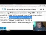 Murk Live Наглые барыги Avito #2 - GTX440, игровой E5450 - НостальжиПК