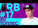 Big Russian Boss Show - Выпуск #17 - Ян Топлес