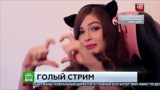 Стримерша Карина Голый Стрим