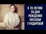 Сегодня могло бы исполниться 70 лет Наталье Гундаревой