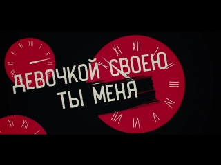 Егор Крид feat. Валерия - Часики [Lyric] (2018)