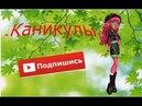 Мини-Клип Монстер Хай Каникулы/Mini-clip Monster High Holidays