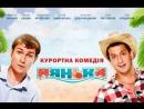 Няньки [ 2012 ]