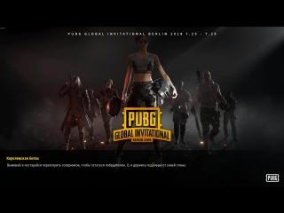 PlayerUnknown's Battlegrounds PUBG Лутаемся Сливаемся)