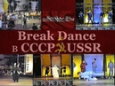 Фестиваль «Breiks ☭ 1987» Рига (Латвия) • Break Dance в СССР ☭ USSR