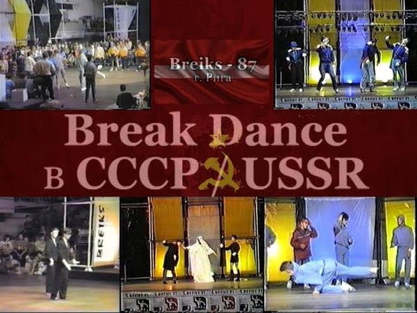 Фестиваль «Breiks ☭ 1987» Рига (Латвия) • Break Dance в СССР ☭ USSR