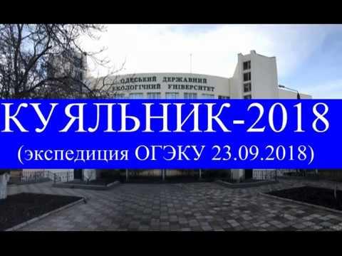 Экспедиции на Куяльник (23.09.2018 г.)