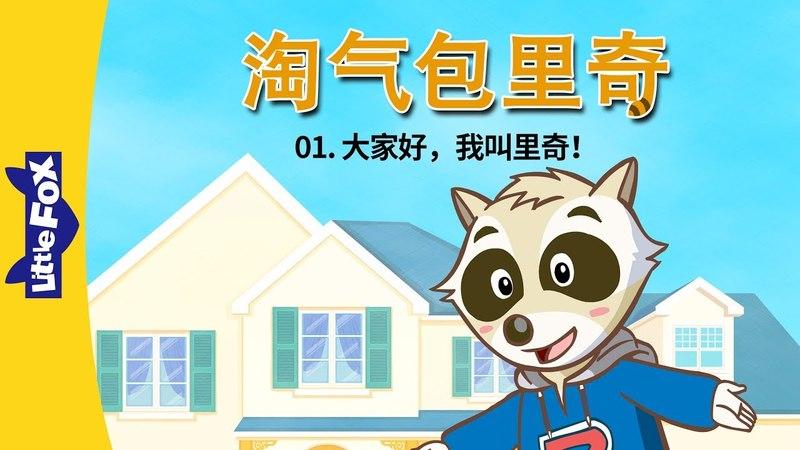 Wacky Ricky 1: Hi, I'm Ricky! (淘气包里奇 1:大家好,我叫里奇!) | Level 2 | Chinese | By Little Fox