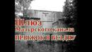 Большая прогулка часть 2 . МАЗУРСКИЙ КАНАЛ , НЕМЕЦКАЯ МЕЛЬНИЦА , ПРЫЖОК В БЕЗДНУ