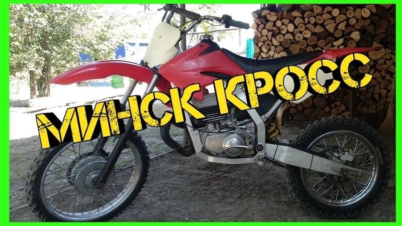 МИНСК КРОСС GEON 150 ПОКАТУХИ