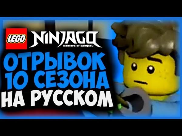 10 СЕЗОН 1 СЕРИЯ НА РУССКОМ | ОТРЫВОК LEGO NINJAGO 95 СЕРИЯ ПЕРЕВОД НА РУССКОМ