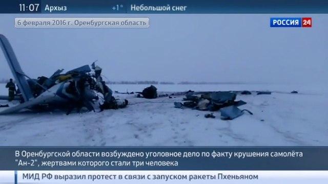 Новости на «Россия 24» • Крушение Ан-2: возбуждено дело, проведен допрос