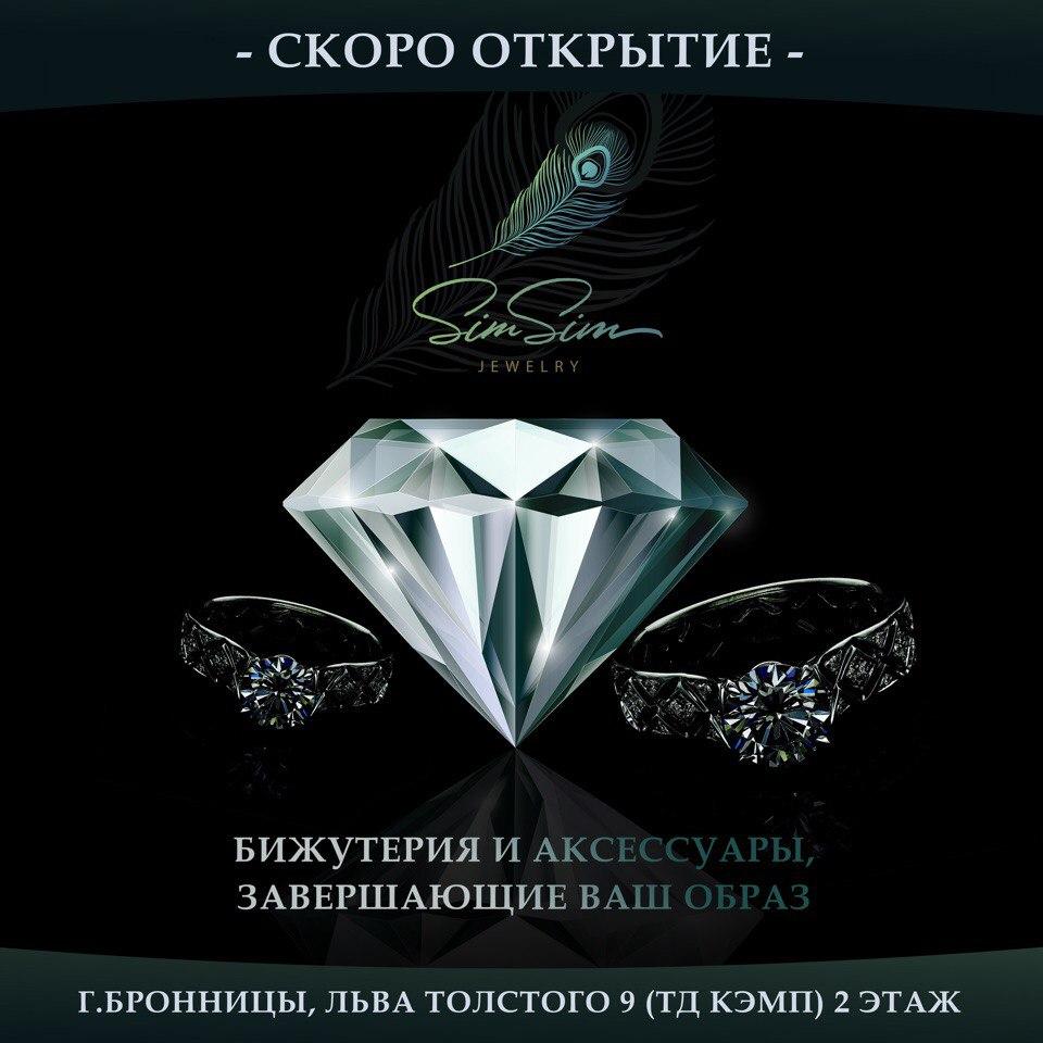 Рады сообщить о скором открытии магазина бижутерии и аксессуаров Sim Sim Jewelry в нашем городе!