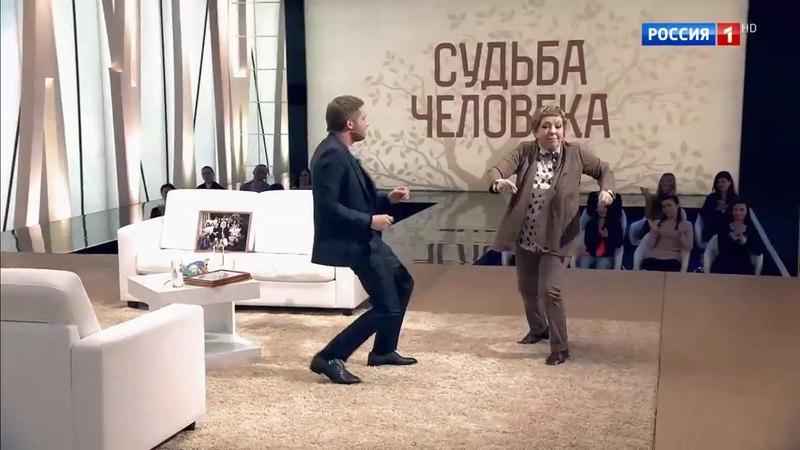 Судьба человека с Борисом Корчевниковым. Борис Корчевников и Ольга Волкова станцевали рок-н-ролл
