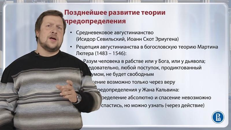 8.9 Позднейшее развитие теории предопределения - Александр Марей
