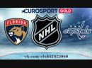 Florida Panthers vs Washington Capitals 19.10.2018 NHL Regular Season 2018-2019 Eurosport Gold RU
