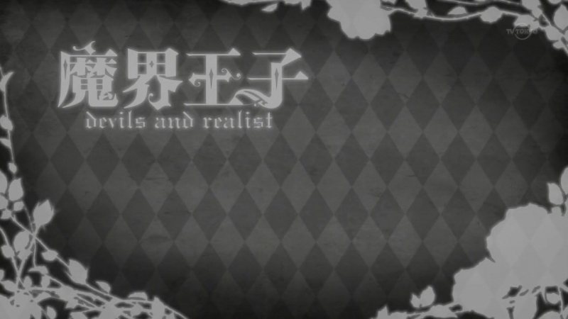 Makai Ouji Devils and Realist / Принц Преисподней Демоны и Реалист ТВ 01 (Озвучка Metacarmex Nuriko)