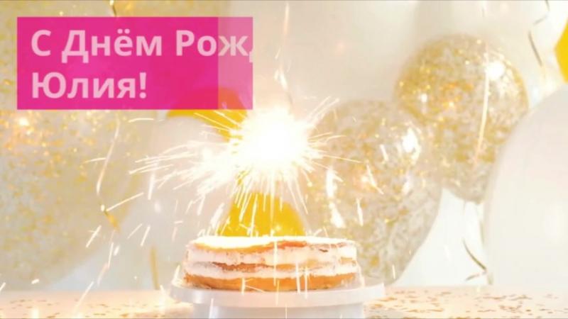 С Днём Рождения Юля!