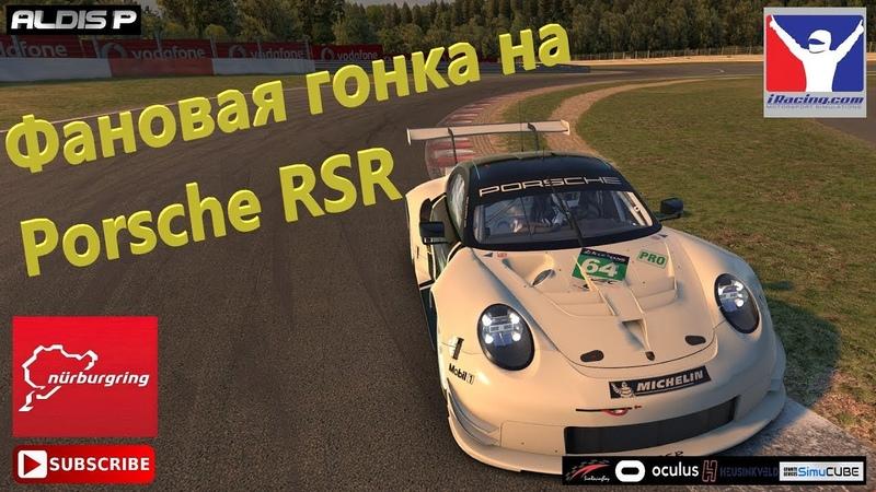 Фановая гонка на Porsche RSR, iRacing, Week 13, Nurburgring Nordschleife