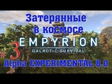 Empyrion - Galactic Survival Alpha 8.0 Release Candidate 2 #3 -ЗАТЕРЯННЫЕ В КОСМОСЕ