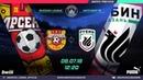 Amateur Russian League | 18 тур | АРСЕНАЛ - РУБИН