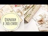 Открытки в эко стиле - Скрапбукинг мастер-класс Aida Handmade