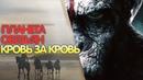 ПЛАНЕТА ОБЕЗЬЯН: КРОВЬ ЗА КРОВЬ ► Planet of the Apes Last Frontier (Прохождение №4)