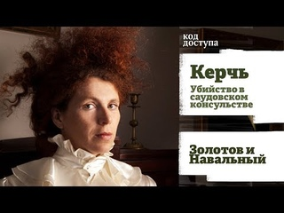 Юлия Латынина / Код доступа // 20.10.18