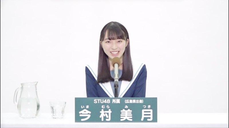 STU48 今村 美月 (MITSUKI IMAMURA)