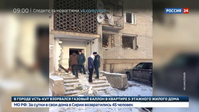 Новости на Россия 24 • В Иркутской области расследуют причины взрыва в многоквартирном доме