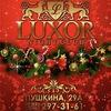 LUXOR Night Club / Ночной Клуб ЛЮКСОР
