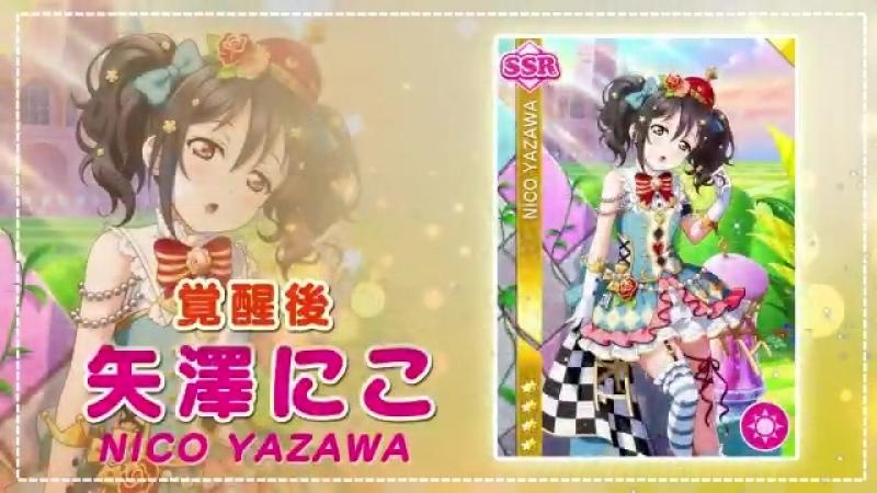 [JP]Новая гатча с SSR Nico и SR Maki