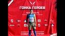 Гонка Героев Суперфинал 15.09.2018