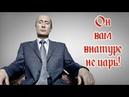 Реальная правда о Путине ТЫ ЭТОГО НЕ ЗНАЛ полномочия президента позваляют